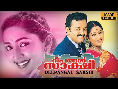 Deepangal Sakshi malayalam movie | new malayalam movie | exclusive | Indrajith | Navya Nair