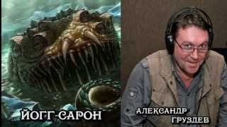 Russian voice characters in world of warcraft #1-2