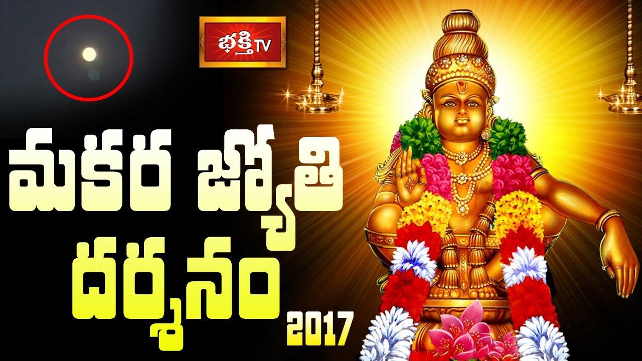 Sabarimala Makara Jyothi Darshanam 2017 Bhakthi Tv Youtube