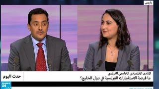 ما فرص الاستثمار الفرنسية في دول الخليج؟