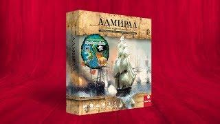 Настольная игра «АДМИРАЛ: ЭПОХА ПАРУСНЫХ СРАЖЕНИЙ»: ОБЗОР