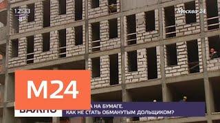 Как не стать обманутым дольщиком - Москва 24