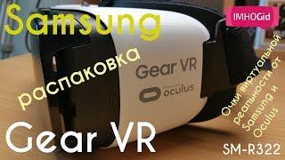 Samsung GearVR SM-R322 - распаковка очков виртуальной реальности(, 2016-05-25T06:56:13.000Z)