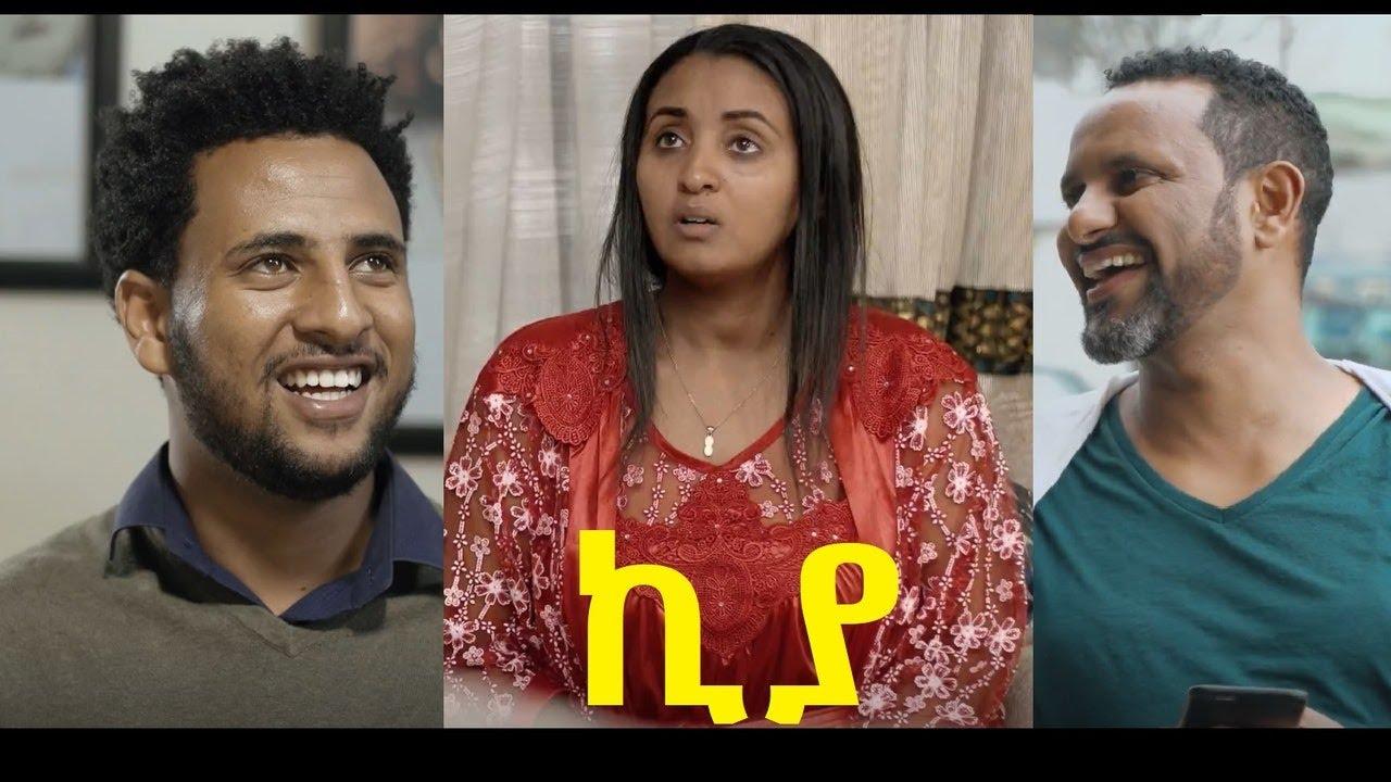 Download ኪያ ሙሉ ፊልም Kiya full Ethiopian movie 2020