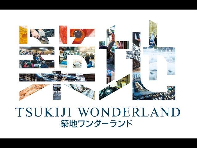 築地市場を追ったドキュメンタリー!映画『TSUKIJI WONDERLAND(築地ワンダーランド)』予告編