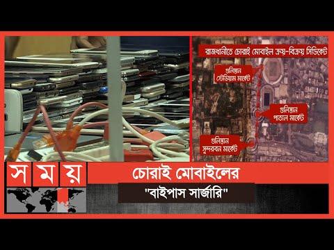 যেভাবে ছড়িয়ে পড়ে বাইপাস করা মোবাইল! | Dhaka News | Mobile Bypass | Somoy TV
