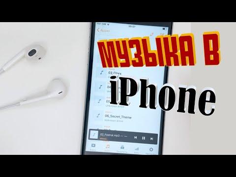Как загрузить музыку в айфон / Через VLC