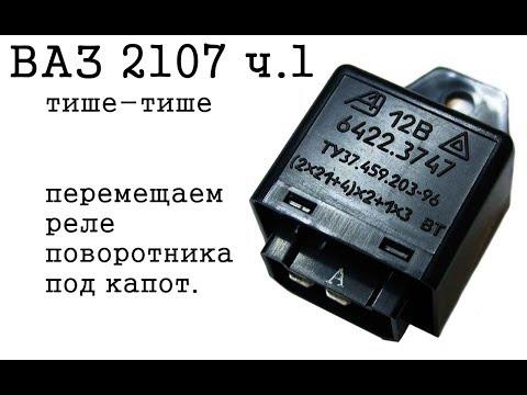 ВАЗ 2107 часть 1 ( уменьшение шума в салоне ) реле поворотника