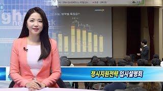 강북구, 2020학년도 정시지원전략 입시설명회 개최