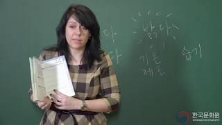 3 уровень 11 урок  ВИДЕОУРОКИ КОРЕЙСКОГО ЯЗЫКА