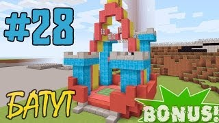 видео: Minecraft - как построить Батут? (Bonus #28)