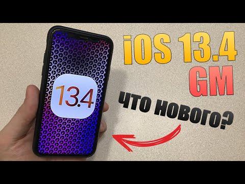 IOS 13.4 Golden Master! Дата выхода IOS 13.4 финал! Что нового в IOS 13.4? Новые IPad Pro 2020