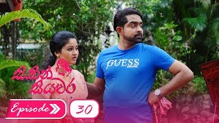 Sithin Siyawara | Episode 30 - (2018-06-07) | ITN Thumbnail