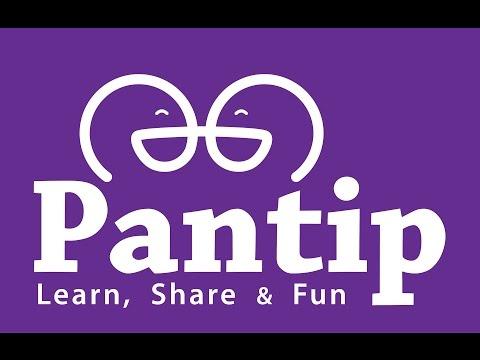 การจัดการความรู้บนโลก pantip (พันทิป ดอทคอม)