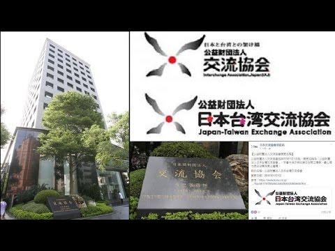 挑戰新聞軍事精華版--突破!日交流協會更名「日本台灣交流協會」