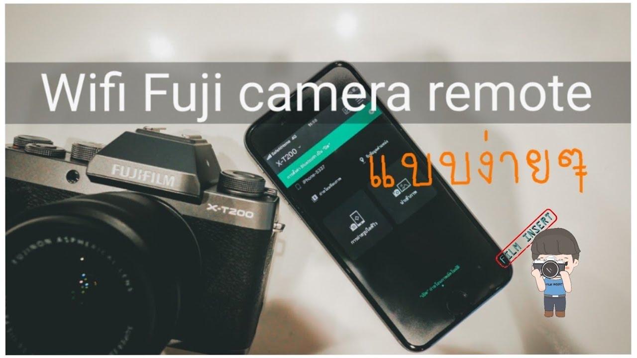[LuuLuan Tip]วิธีเชื่อมต่อ Wifi Fujifilm แบบง่ายๆ ,wifi Fuji camera connect
