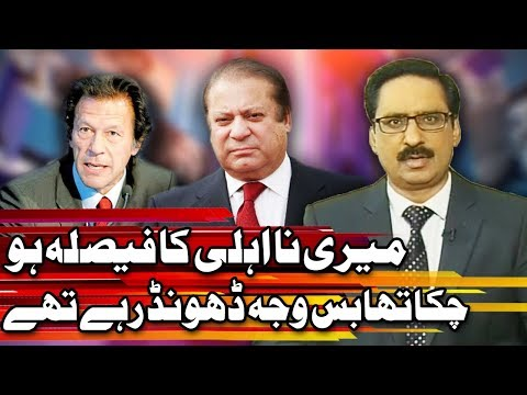 Kal Tak With Javed Chaudhry - 7 Aug 2017 - Express News