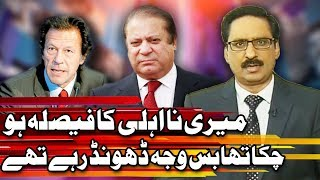 Nawaz Sharif Reveal the Truth - Kal Tak with Javed Chaudhry - 7 Aug 2017  Express News