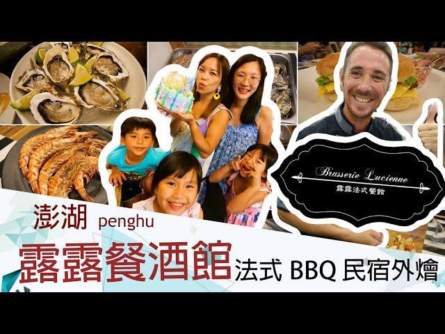 ⛵️澎湖異國料理◾▪◾▪ 民宿也能吃法國餐  | 法式BBQ 主廚烤給你吃 | 露露餐酒館 | 驚喜在影片後