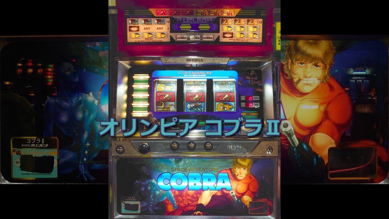 【レトロ パチスロ】 オリンピア コブラⅡ 【改訂新版】