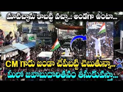 Pawan Kalyan Warned Chandrababu | Pawan Kalyan Roadshow In Chittoor District | 70MM Telugu Movie