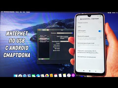 Интернет по USB с Android смартфона / ANDROID USB ETHERNET ADAPTER MACOS CATALINA 10.15