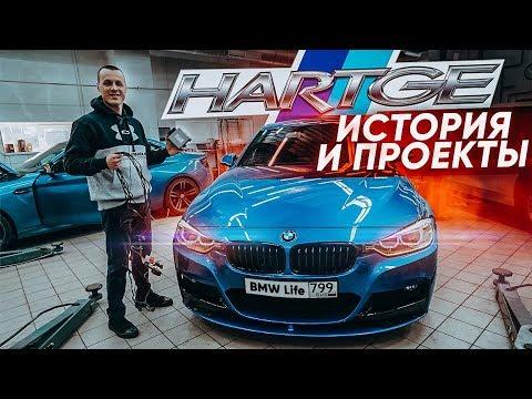 BMW HARTGE история и проекты известного на весь мир тюнинг-ателье
