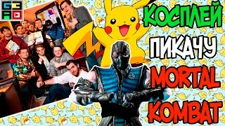 Отчет с турнира по Mortal Kombat и Soul Calibur V, с косплеерами и покемонами на Хэллоуин(Вы знаете что такое Pokelloween ? Почти тоже самое, что и Хэллоуин 2016, только вокруг вас нескончаемые Пикачу, коспл..., 2016-11-11T07:51:52.000Z)