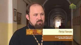 Оренбургская духовная семинария
