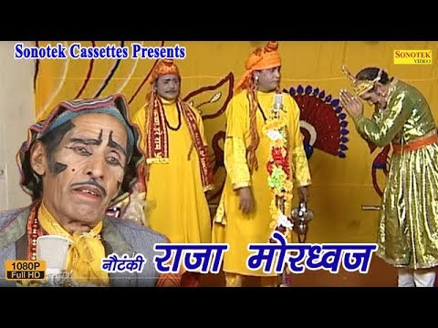 राजा मोरध्वज    Chaudhary Dharampal    Raja Mordhwaj    Dhola    Nautanki   Kissa