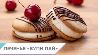 Готовим дома имбирное печенье «Вупи пай». Пошаговый видео рецепт