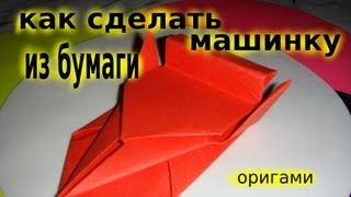 Как сделать машинку из бумаги. Оригами. Оригинальная модель.(Video track used: Own record. www.youtube.com/user/damask112 www.youtube.com/user/112damask 112damask @ gmail.com Copyright © All rights reserved ..., 2013-08-22T13:40:50.000Z)