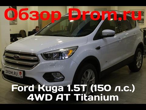 Ford Kuga 2017 1.5T (150 л.с.) 4WD AT Titanium - видеообзор