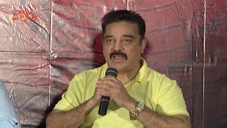 Uttama Villain Press Meet Part 2 - Kamal Haasan Speech