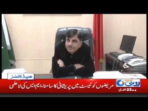 Anti Corruption Department Action - 8am News Headlines | 23 Jan 2019 | Rohi