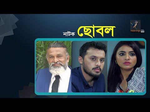 Chobol I Irfan Sazzad, Tasnuva Tisha, Gazi Rakayet I Natok I Maasranga TV I 2018