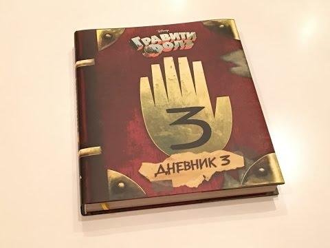 Официальный Дневник 3 из Гравити Фолз уже в России ?! (обзор)