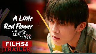 《送你一朵小红花》/ A Little Red Flower 特别纪录第1集《一家亲》 易烊千玺 / 刘浩存 / 朱媛媛 / 高亚麟)【预告片先知 | Official Movie Trailer】