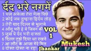 Mukesh Sahab Dard Bhare Nagme VOL.1 Jhankar | मुकेश र्दद भरे नगमे Superhit 👌 Song(480p)