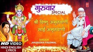 गुरुवार Special विष्णु अमृतवाणी साईं अमृतवाणी Vishnu AmritWani I Sai Amritwani Hindi English Lyrics