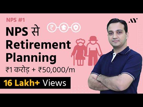 NPS (National Pension Scheme) से Retirement Planning in 2021