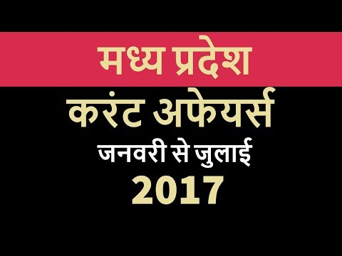 Madhya Pradesh GK & Current Affairs January to July 2017 - MPPSC Vyapam MPSI Patwari Panchayati Raj