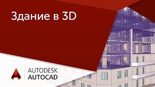 [AutoCAD для начинающих] Здание в 3D