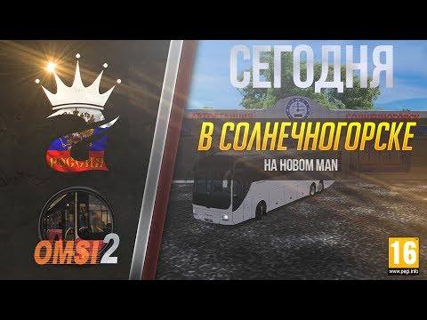Omsi 2  - работаем в Солнечногорске на новом MAN