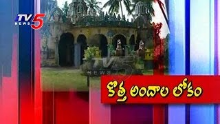 People Urges Govt To Develop Tourism Spots In Vizianagaram Agency Region | TV5 News