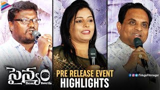 Sainyam Movie Pre Release Event Highlights | 2018 Latest Telugu Movies | Telugu FilmNagar