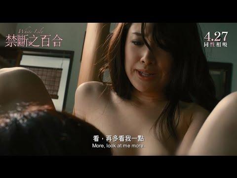 禁斷之百合 (White Lily)電影預告