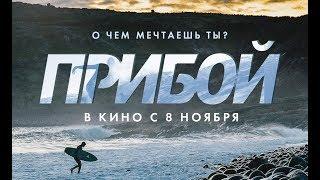 ПРИБОЙ 2018 - новый фильм о серфинге в России. Отзывы, первое впечатление / VW VLOG #37