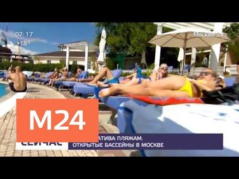 Альтернатива пляжам – открытые бассейны в Москве - Москва 24
