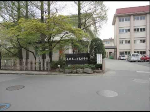 上田 高校 吹奏楽